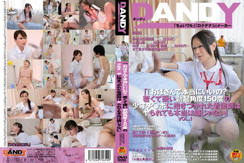 "DANDY-387 Are You Really Good At """" Aunt? ""Nurse That Was In The Boy Dakitsuka Switch Port 䄆 Erection Of 150 Degrees Angle Hard Young And Not A Hate Really Be Ya ""VOL.1"