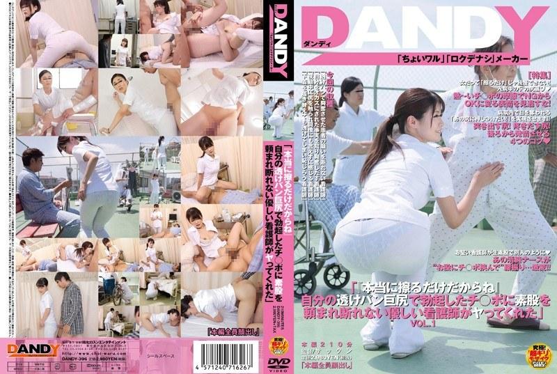 DANDY-396 「『本当に擦るだけだからね』自分の透けパン巨尻で勃起したチ○ポに素股を頼まれ断れない優しい看護師がヤってくれた」VOL.1
