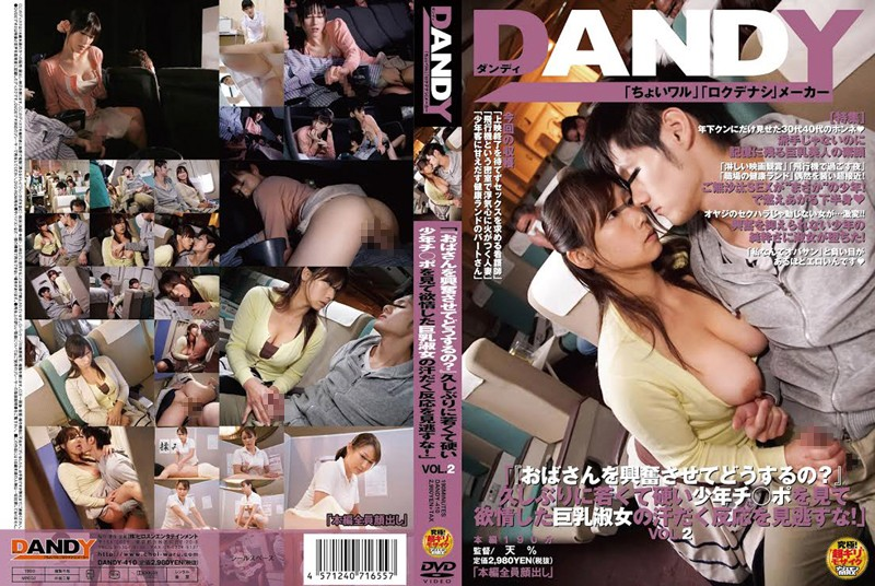 "DANDY-410 It's To Do With Excited The Aunt? ""Do Not Miss The Sweat Reaction Busty Lady Who Lust To See The Hard Boy Switch ‰Ñ Po Young For The First Time In A Long Time! ""VOL.2"