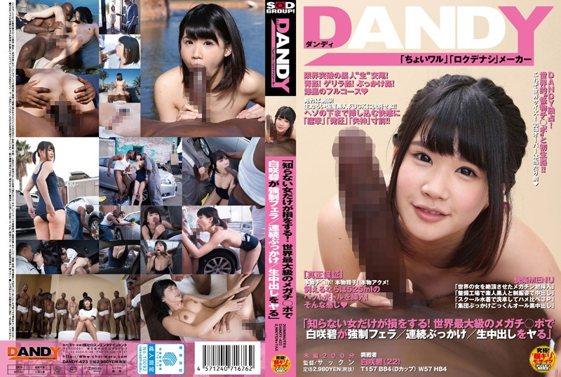 "DANDY-423 The ""only Woman Who Does Not Know To Lose!The World's Largest Megachi _ Do The HakuSakiAoi Forced Blow / Continuous Bukkake / Cum In The Port """