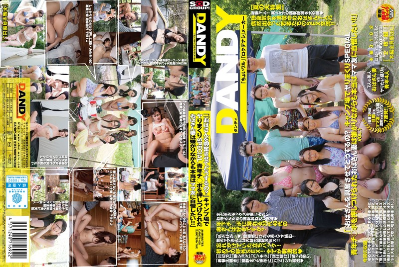 "DANDY-438 It's To Do Is Excite Aunt? ""Aunt Wife Pressed Against The SPECIAL Young Ji _ Port Spree Spear In The Campground You Want Really To Brag To Mom Friend Even While Reluctant ""VOL.1"