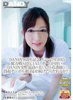 DANDY-452 「DANDY9周年記念 ちょいワル2015総力戦SPECIAL ガードが固い『DANDY史上最高の美しすぎる看護師』に勃起チ●ポを連日見せ続けたらヤれるか?」