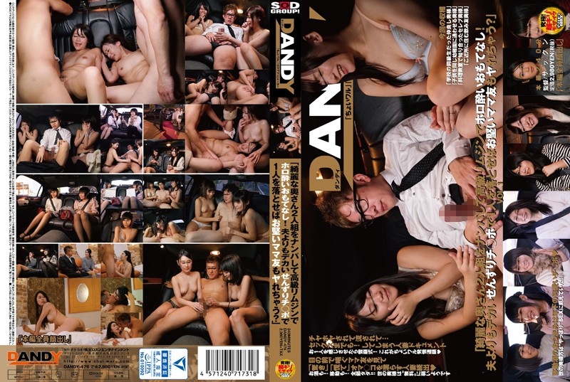 "DANDY-476 Tipsy Hospitality In The Luxury Limousine And Wrecked The ""beautiful Wife Duo!Your Hard Mom Friend If You Throw One Person In Deca Parallels Shear Chi _ Po Than The Husband Chau Do It? ""VOL.1"