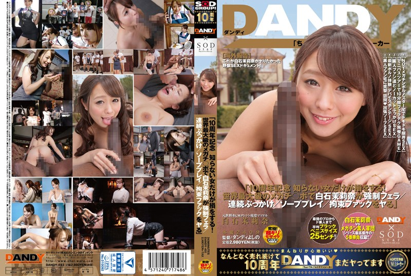 "DANDY-493 Only Woman Who Does Not Know Commemorative ""10th Anniversary Is A Loss!The World's Largest Megachi _ Port Mari Shiraishi Nana Is Fuck / Continuous Topped / Soap Play / Do Restraint Fuck """