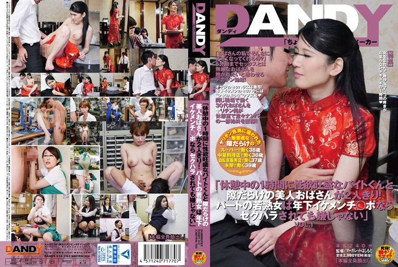 "DANDY-514 Beautiful Aunt Of Libido Strong Byte-kun And Riddled Chance Two People Alone With The One-hour During The ""Break!young Milf Part Is Not A Disagreeable Be Sexual Harassment If Younger Ikemenchi _ Port ""Vol.1"