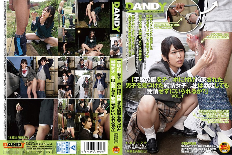 "DANDY-639 ""Jujie Female Student Who Found A Restrained Boy Who Puts The Key Of The Handcuff In The Cheeks ○ Can You Live Without Euthrusting Even If You Erect?""VOL.1"