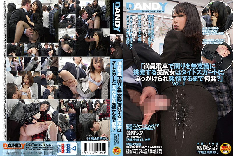 "DANDY-642 ""How Beautiful Girls Unconsciously Provoke Their Surroundings On Crowded Trains Tackled By Tight Skirts And How Long Until They Get Estrus?""VOL.1"