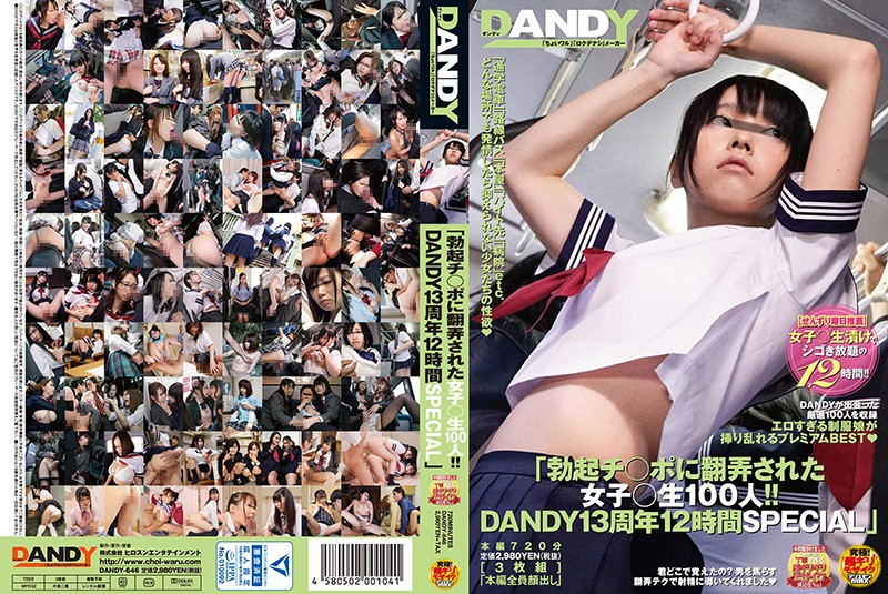 DANDY-646 Girls Who Were At The Mercy Of Erections