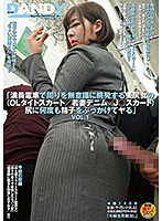 "[DANDY-662] ""This Woman With A Beautiful Ass (An Office Lady In A Tight Skirt/A Young Wife In Denim/A J* In A Skirt) Is Unconsciously Tempting Everyone Around Her On This Crowded Train, So We're Gonna Bukkake Our Cum Into Her Ass, Over And Over And Over Again"" vol. 1"
