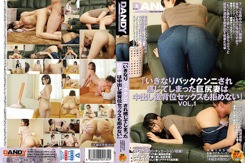 dandy-677-quota-huge-wife-who-has-suddenly-felt-the-back-cunnilingus-doesn39t-refuse-the-back-posture-sex-after-vaginal-cum-shotquot-vol1
