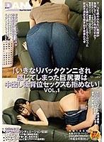 「いきなりバッククンニされ感じてしまった巨尻妻は中出し後背位セックスも拒めない」VOL.1