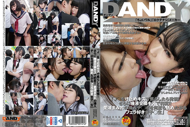 DANDY-683