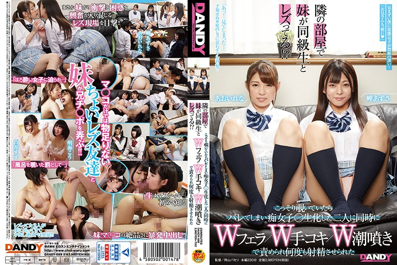 DANDY-689 My Sister Is Lesbian With Her Classmate In The Next Room! ? If I Peeked Secretly, I Was Barre And Slut Girls ○ Two People Who Made Blam Was Blame With W Blow / W Handjob / W Tide Spout And Ejaculated Many Times (Dandy) 2019-11-07