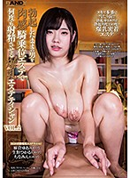 [DANDY-712] Colossal Tits Esthetician Makes Man Man Cum Over And Over From Cowgirl Massage As His Cock Stays Hard vol. 2