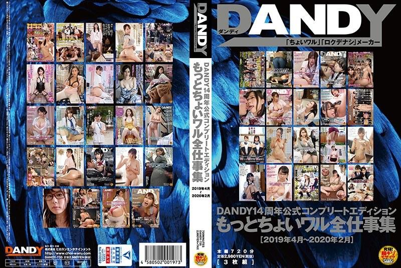 [DANDY-735] DANDY14周年公式コンプリートエディション もっとちょいワル全仕事集 <2019年4月~2020年2月>