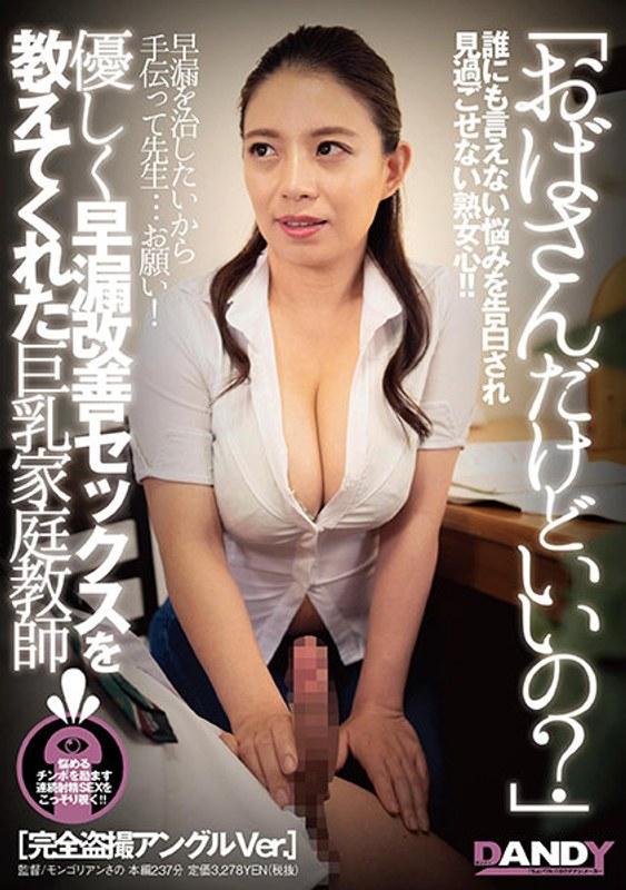 [DANDY-772] 「おばさんだけどいいの?」優しく早漏改善セックスを教えてくれた巨乳家庭教師 完全盗撮アングルVer.