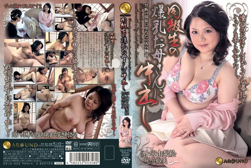 DEJU-022 Big Mother Of Classmate Pies (Around) 2010-03-18