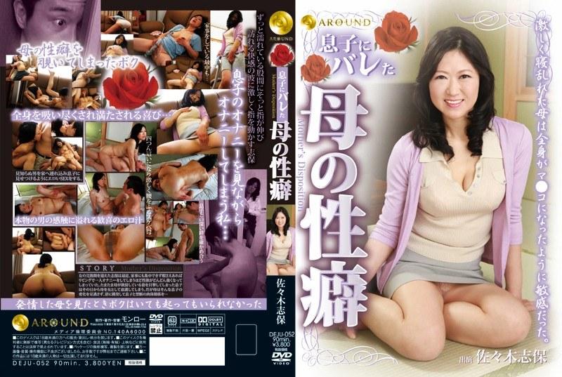 DEJU-052 Shiho Sasaki Propensity Of Mother To Son Barre (Around) 2011-06-18