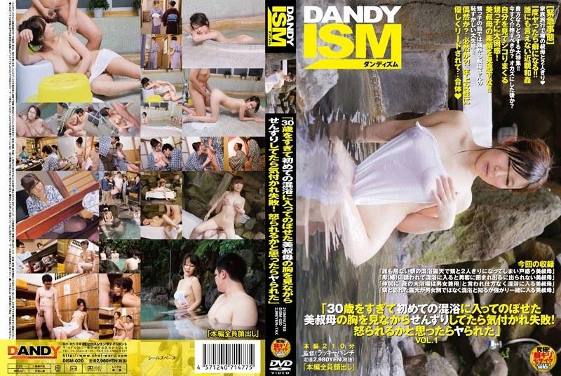 DISM-020 「30歳をすぎて初めての混浴に入ってのぼせた美叔母の胸を見ながらせんずりしてたら気付かれ失敗!怒られるかと思ったらヤられた」 VOL.1