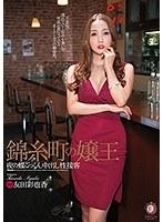 【数量限定】錦糸町の嬢王 夜の蝶ごっくん中出し性接客 友田彩也香 パンティと写真付き