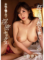 """DLDSS-018 """"I Want You To Hold Me Crazy …"""" Nasty Sex That Exposes Your True Nature Riho Agatsuma"""