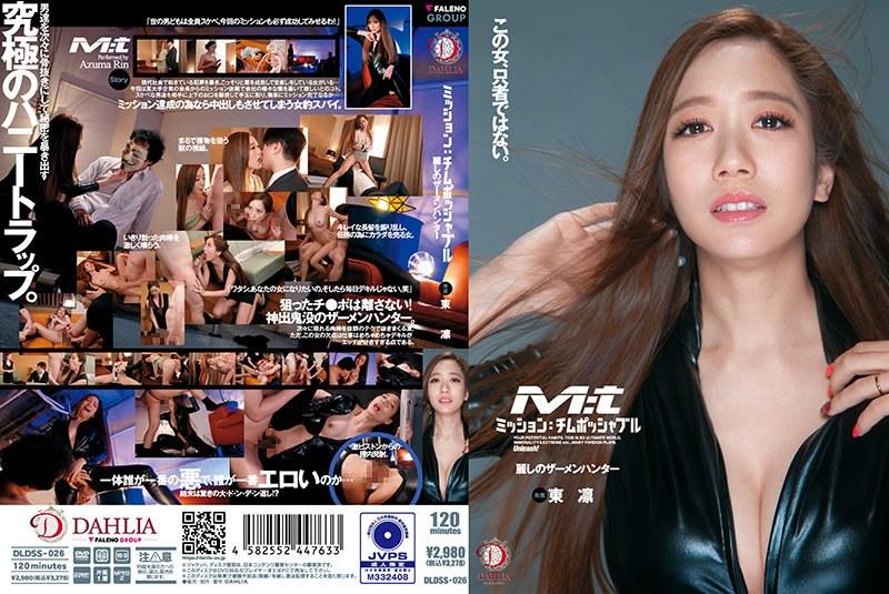 【数量限定】ミッション:チムポッシャブル 麗しのザーメンハンター 東凛 生写真5枚付き