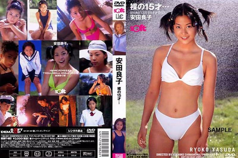 裸の15才… 安田良子 パッケージ