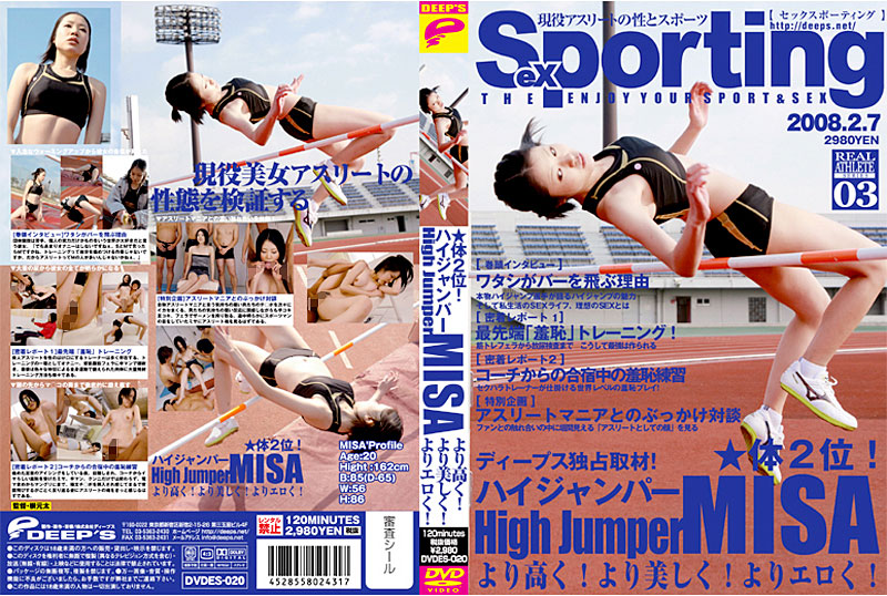DVDES-020 Body # 2 03 ★ Sexporting! Higher Than The High Jumper MISA! More Beautiful! Lascivious And More!