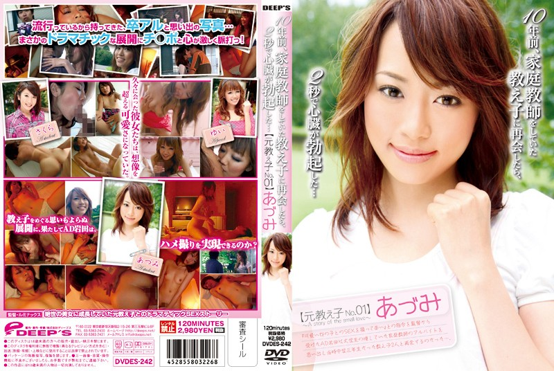 DVDES-242 After The Reunion To A Student 10 Years Ago Was A Tutor Heart Erect In Seconds Azumi 2 [yuan] No.01 Student ...