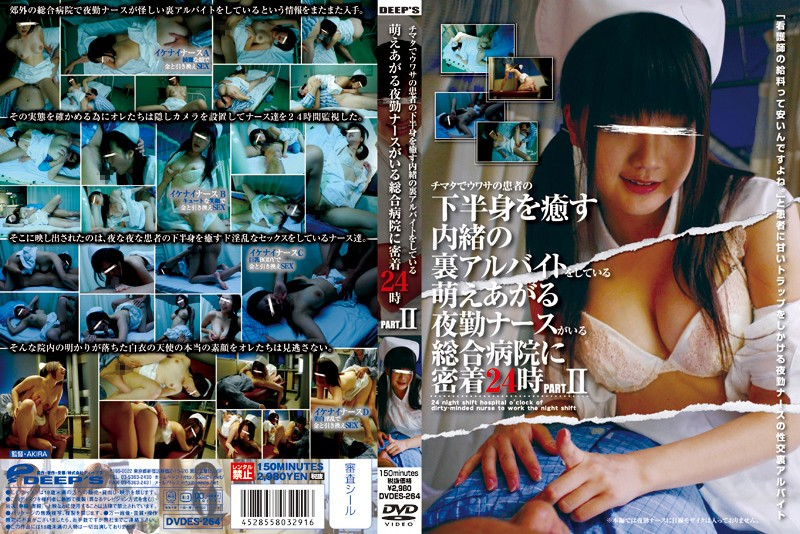 DVDES-264 PART2 24 When Adhesion To The General Hospital Have Raised Moe Night Shift Nurse Part-time Job Have A Secret Behind The Patient's Lower Body To Heal The Rumors In The Streets
