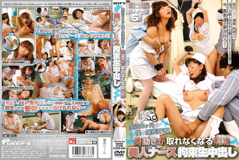 DVDES-286 I Planned The Capture Of Six Months Of Complete Recovery!! Cum Belle Restraint Hospital Nurse Deer In The Headlights (Deeps) 2010-03-18