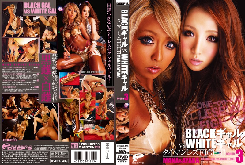 DVDES-439 BLACK VS WHITE Gal Gal Lesbian Negligence FIGHT! ROUND3