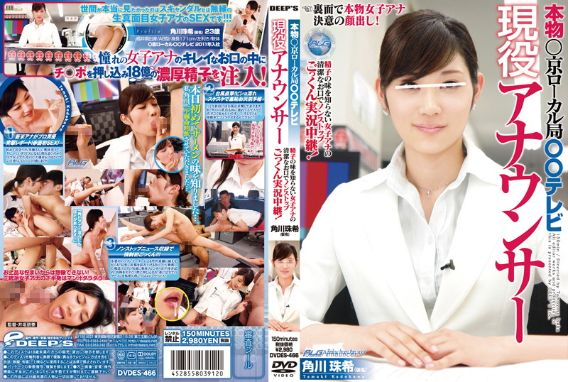 DVDES-466 Non-stop Live Coverage Cum In Your Mouth Clean Of Women Do Not Know The Taste Of Sperm Ana (a Pseudonym) Tamaki Kadokawa TV Station Announcer Active 䄆 䄆 䄆 Local Real Kyo!