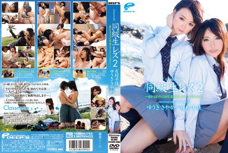 DVDES-488 ~ 10 That Of 2 To 3 Days Before Leaving Lesbian Classmate He Wants Two People Love Each Other