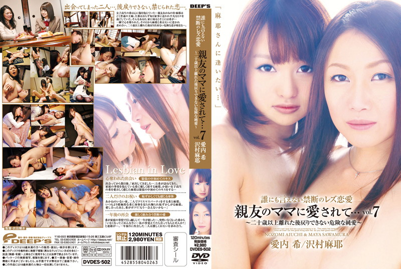 DVDES-502 Sawamura In Love ... VOL.7 Maya Nozomi Is Loved By Mom Of Forbidden Lesbian Love Best Friend Not To Tell Anyone