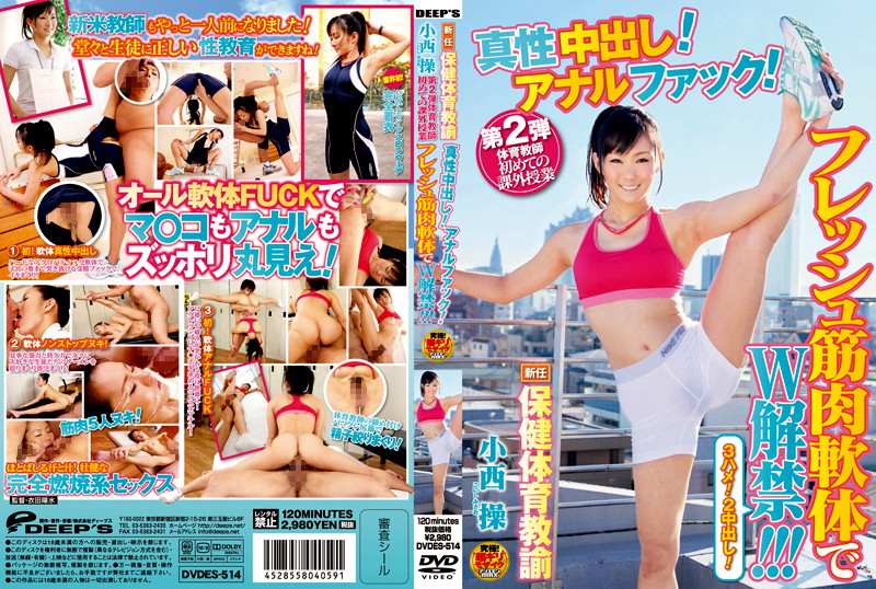 DVDES-514 Pies True Lesson Of Physical Education Teacher For The First Time Health And Physical Education Teacher 2nd Misao Konishi New!Anal Fuck!W In The Fresh Muscle Ban Soft Body! ! !