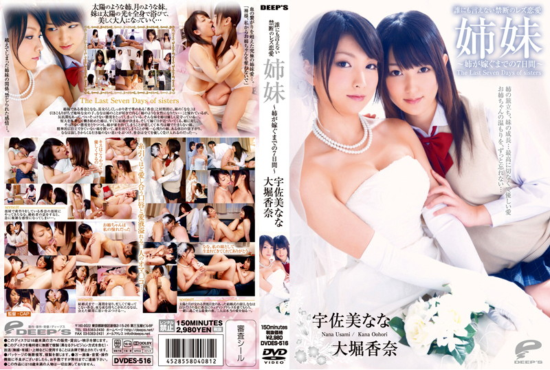 DVDES-516 Nana Kana Ohori Usami Up 7 Days To Marry My Sister - Sister Lesbian Forbidden Love Not Tell Anyone