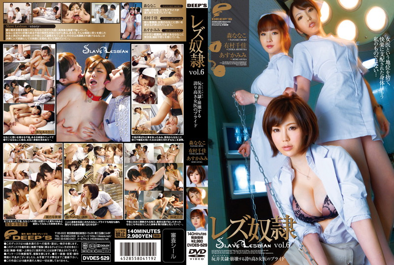 DVDES-529 レズ奴隷 VOL.6 玩弄美隷・崩壊する誇り高き女医のプライド