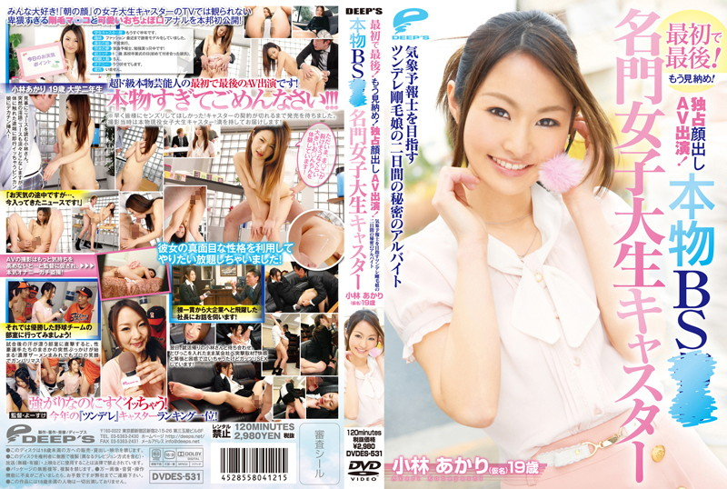 DVDES-531 The first and last!Last look anymore!Starring AV Kaodashi monopoly!BS 䄆 䄆 caster prestigious college student part-time real secret of her daughter two days bristle Tsundere 19-year-old weather forecaster aims to (a pseudonym) Kobayashi lights