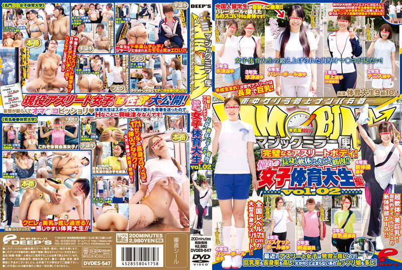 DVDES-547 Becoming the Perfect body athlete flight magic mirror! Choshin!Soft body!Muscle Muscles! !Athletic female Hen vol.02 college student longing