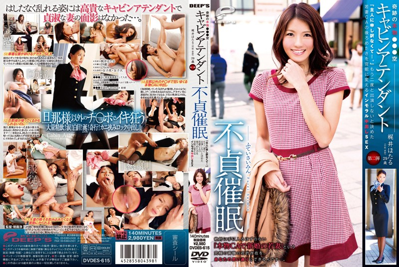 "DVDES-615 "".... Been Sorry To My Husband"" (Ogino Maiden Name) Hypnosis Adultery Second Edition Firefly Kajii Empty Cabin Attendant Genuine Miracle ‰Ñ ‰Ñ ‰ÑImmoral Nakadashi SEX I Changed To Functionalize The Young Wife Guilty Of CA Decided Not To Appear Anymore"