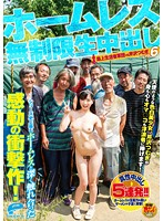 [DVDES-684] Homeless Unlimited Creampies, The Bum Brigade vs Tsumugi Serizawa