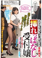 DVDES-769 Ashina Yuria, Minato Riku - Beautiful Penetrated Receptionist Gets Blasted By Fat Cocks