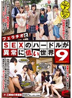 [DVDES-795] (English subbed) A World with Exceptionally Low Hurdles to SEX #9