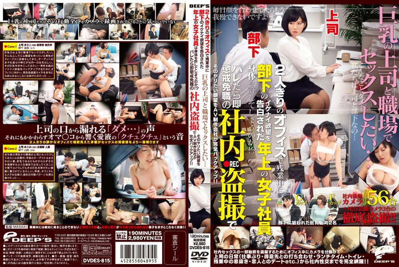 DVDES-815 Whether Older Women Employees That Have Been Confessed Naughty Desire Of Men In Overtime In Want ... 2 People Alone With The Office Sex Could Allow The Body With Busty Boss And Work! ?AV Desire Tai-house Voyeur In The Spear Of Immediate Disciplinary Action Tara Barre Production Company Full Backup! !