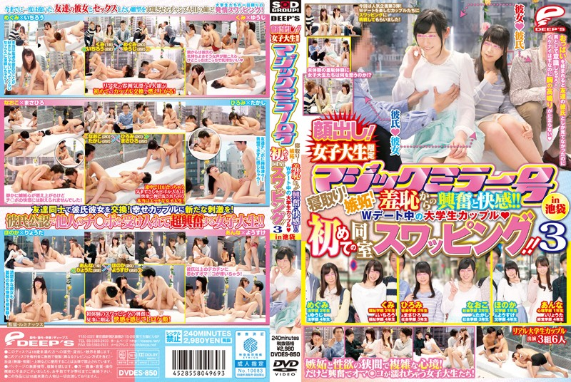 DVDES-850 An Appearance!College Student Limited Magic No. Mirror Netori!Jealousy!Excitement And Pleasure From The Shame! ! College Students Couple In W Dating (Heart) For The First Time Sharing A Room Swapping! !3 In Ikebukuro