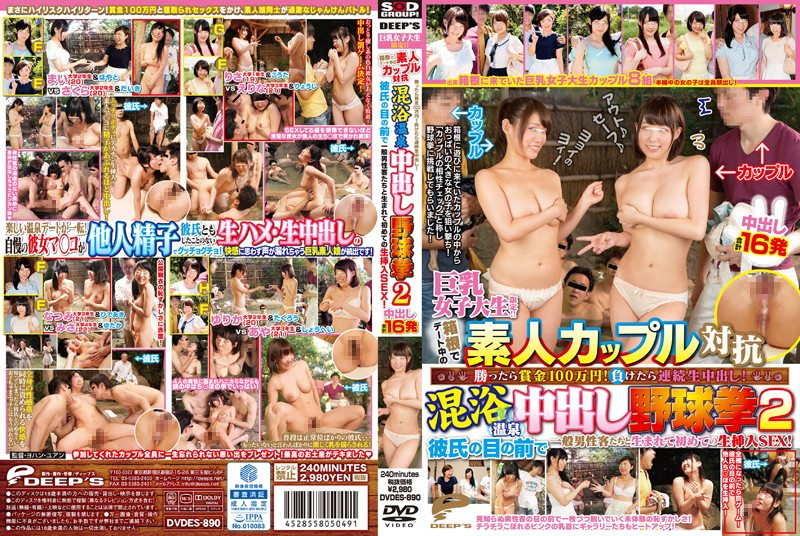 DVDES-890 Busty College Student Limited! !Prize 1 Million Yen When Amateur Couple Against Won In Dating In Hakone!The Out Continuous Live In If You Lose!For The First Time Live Insertion SEX Born With The General Male Patrons In Front Of The Baseball Fist 2 Boyfriend's Eyes Out In The Mixed Bathing!Pies Total Of 16 Shots