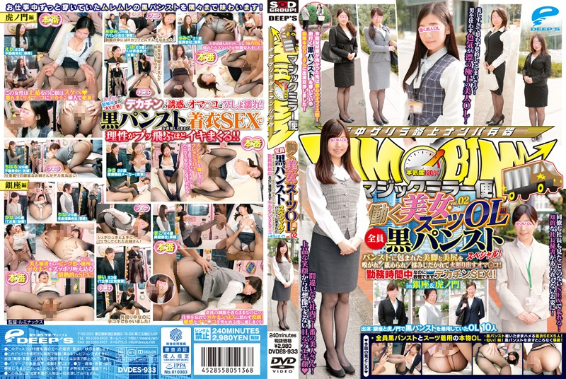 DVDES-933 Beauty Suit OL Knitting Vol.02 All Black Pantyhose Specials Work Magic Mirror Flights! Is Smell Legs And Ass Wrapped In Pantyhose / Job Is / Kneading Shidaka Been With Out Hot Flashes Oma Co _!Big Penis SEX Can Not Put Up With Though It During Working Hours! ! In Ginza & Toranomon