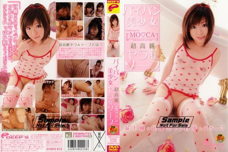 DVDPS-913 MOCA คือสบู่ซุปเปอร์ลักซูรี่ Yarra สวยโกน