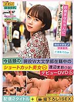 渡辺まお 8 月新作「今話題の現役 W 大文学部在籍中のショートカット美人 渡辺まお (19) デビュー DVD」